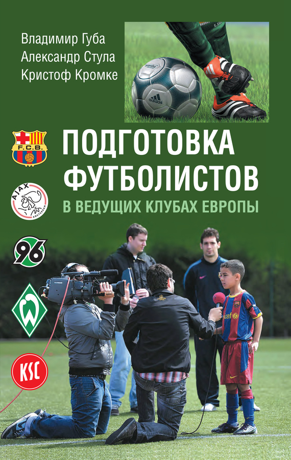 Подготовка футболистов в ведущих клубах Европы