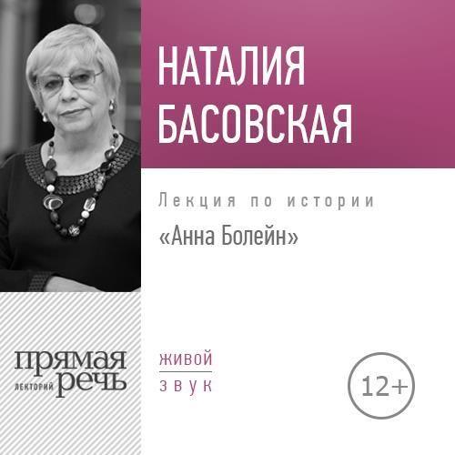 Наталия Басовская Лекция «Анна Болейн» б мун анна болейн