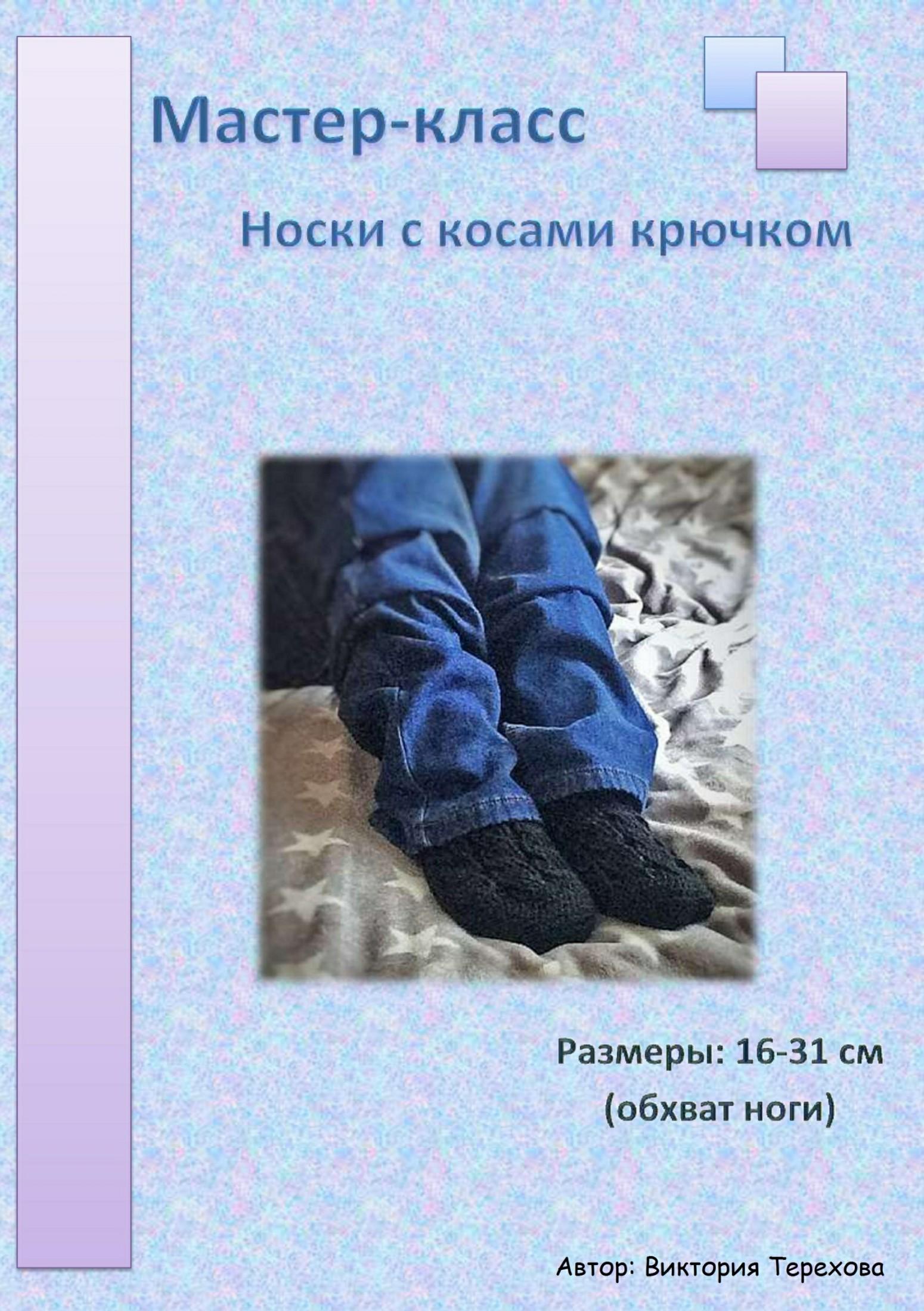 Виктория Терехова - Мастер-класс: Носки с косами крючком