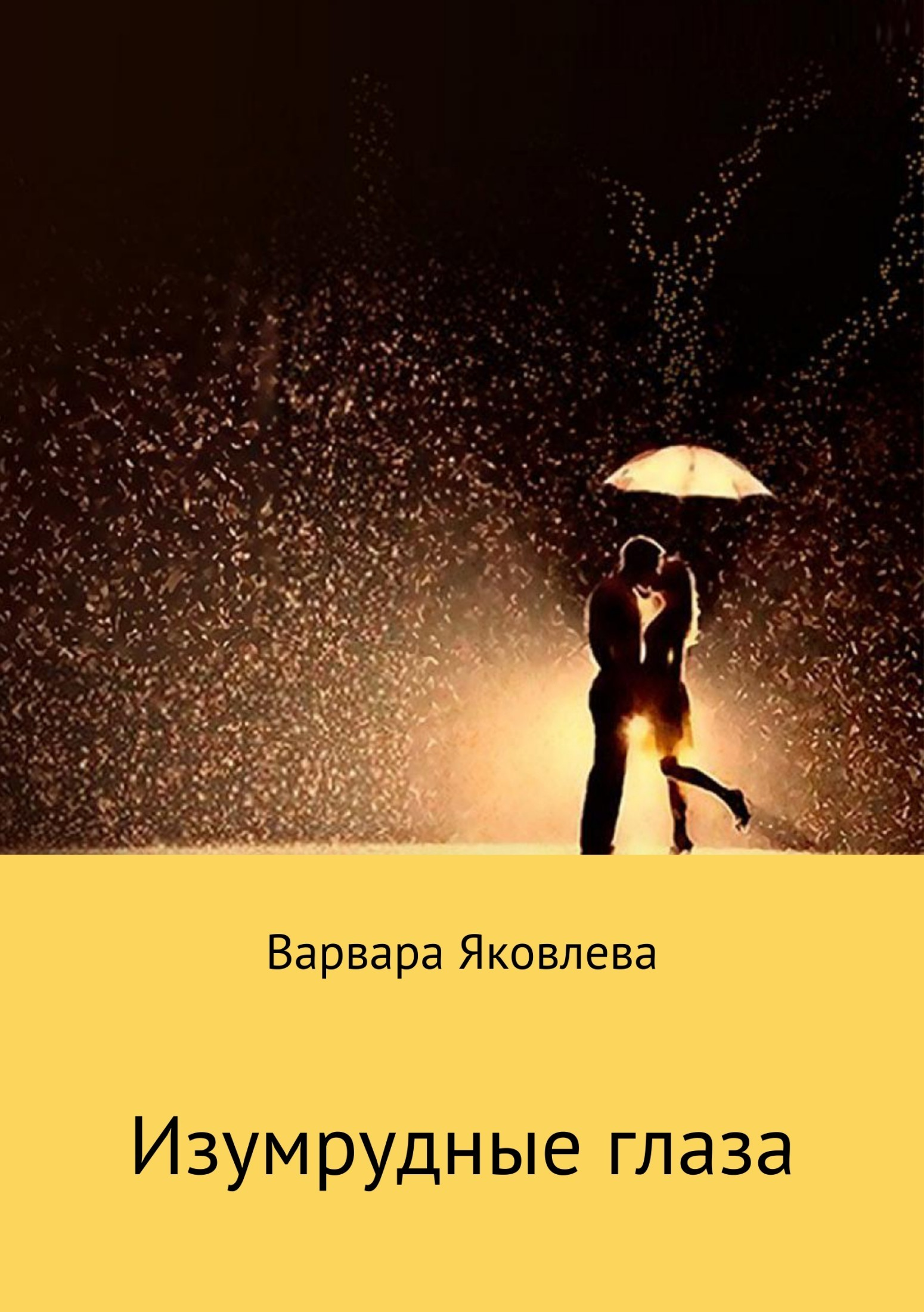 Варвара Константиновна Яковлева бесплатно