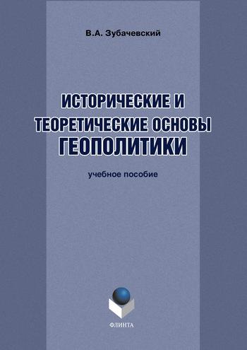 В. А. Зубачевский бесплатно