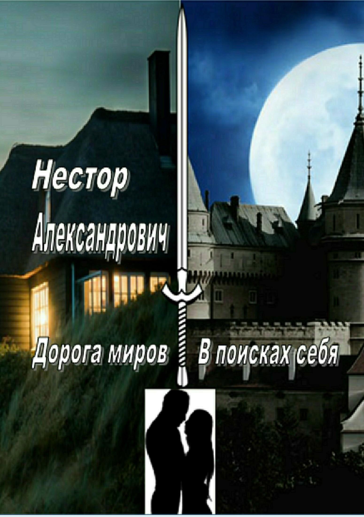 Нестор Александрович Дорога миров. В поисках себя амонашвили шалва александрович книги