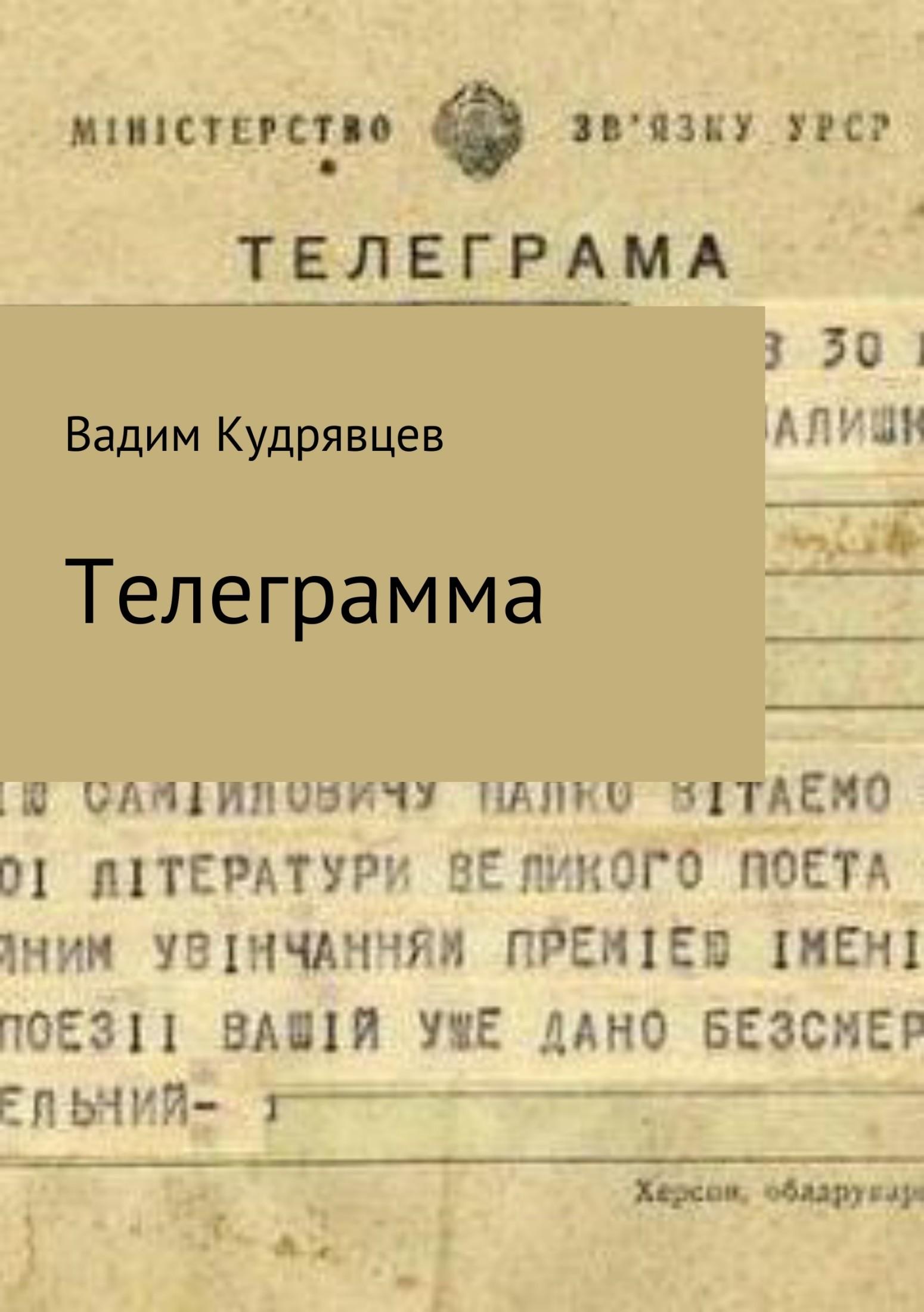 Вадим Зиновьевич Кудрявцев бесплатно