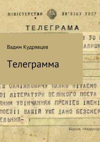 Вадим Зиновьевич Кудрявцев - Телеграмма