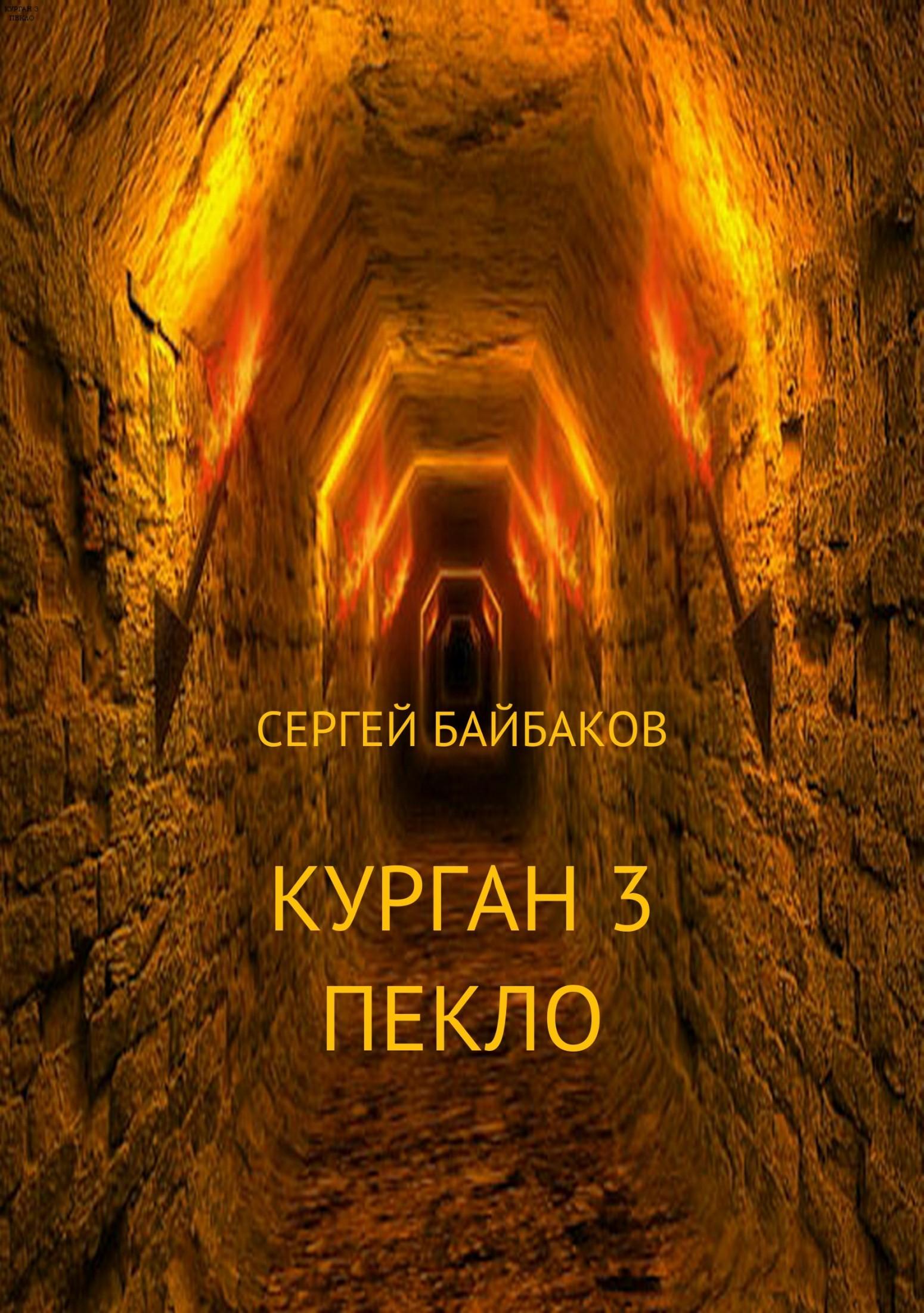 Сергей Геннадьевич Байбаков бесплатно
