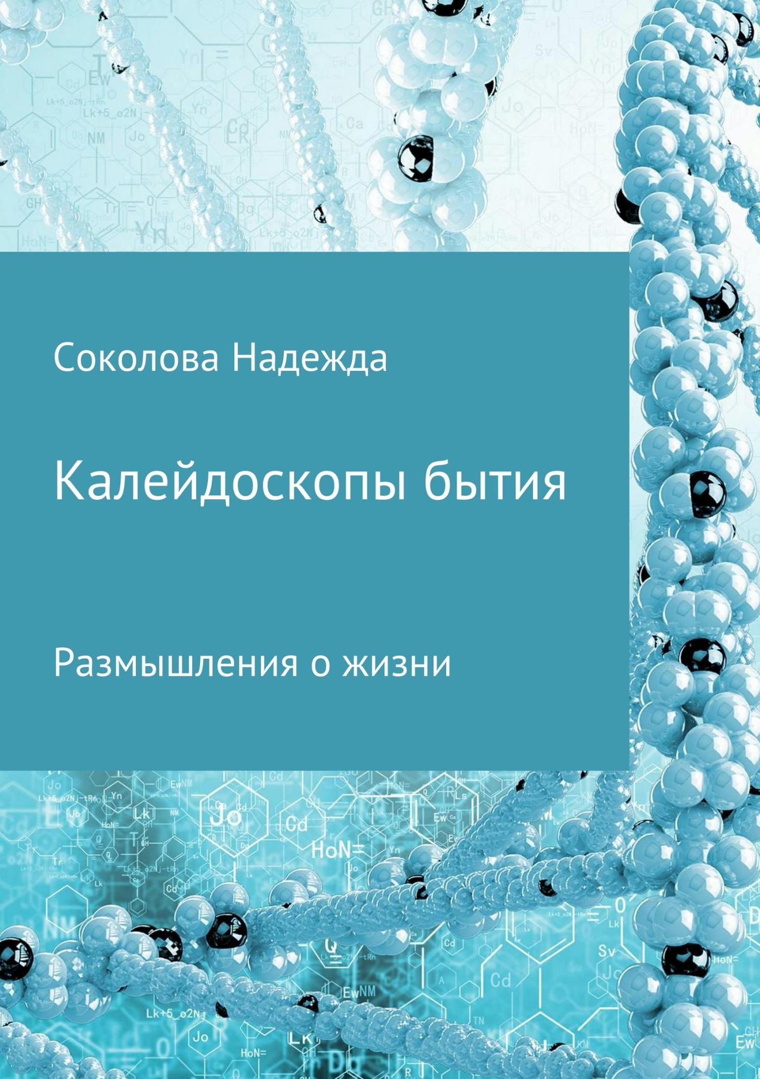 Надежда Соколова - Калейдоскопы бытия. Сборник