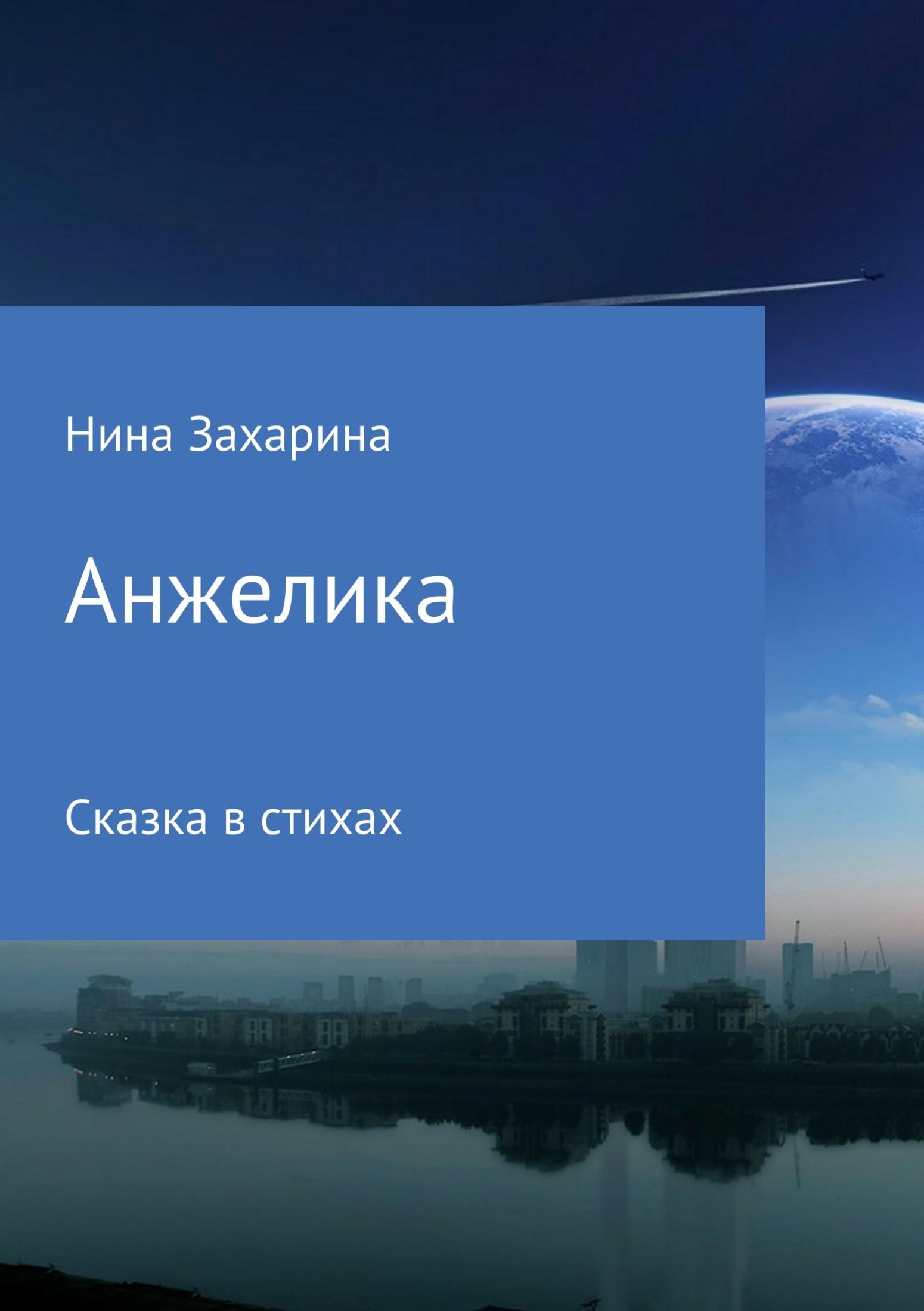 Нина Фёдоровна Захарина. Анжелика