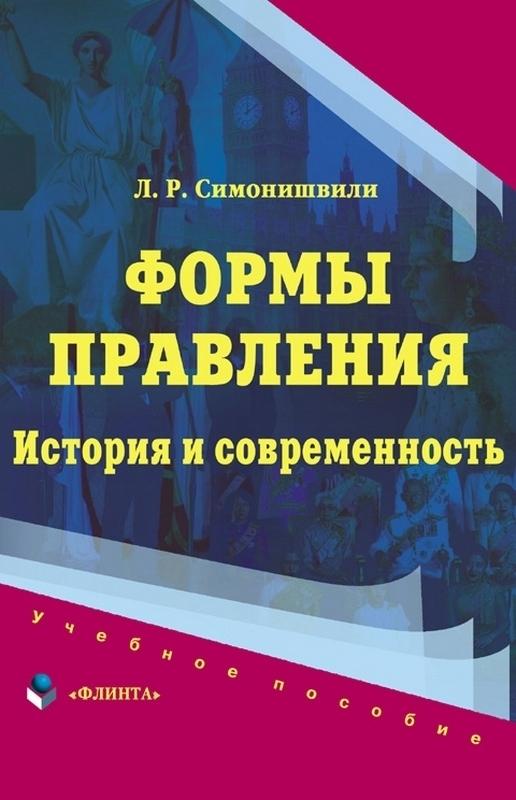 Л. Р. Симонишвили Формы правления. История и современность: учебное пособие