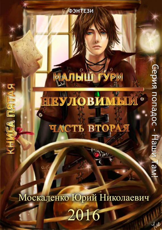 Юрий Москаленко. Малыш Гури. Книга пятая. Часть вторая. Неуловимый