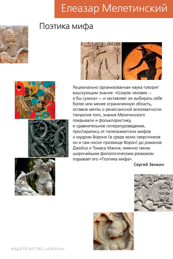 Е. М. Мелетинский. Поэтика мифа