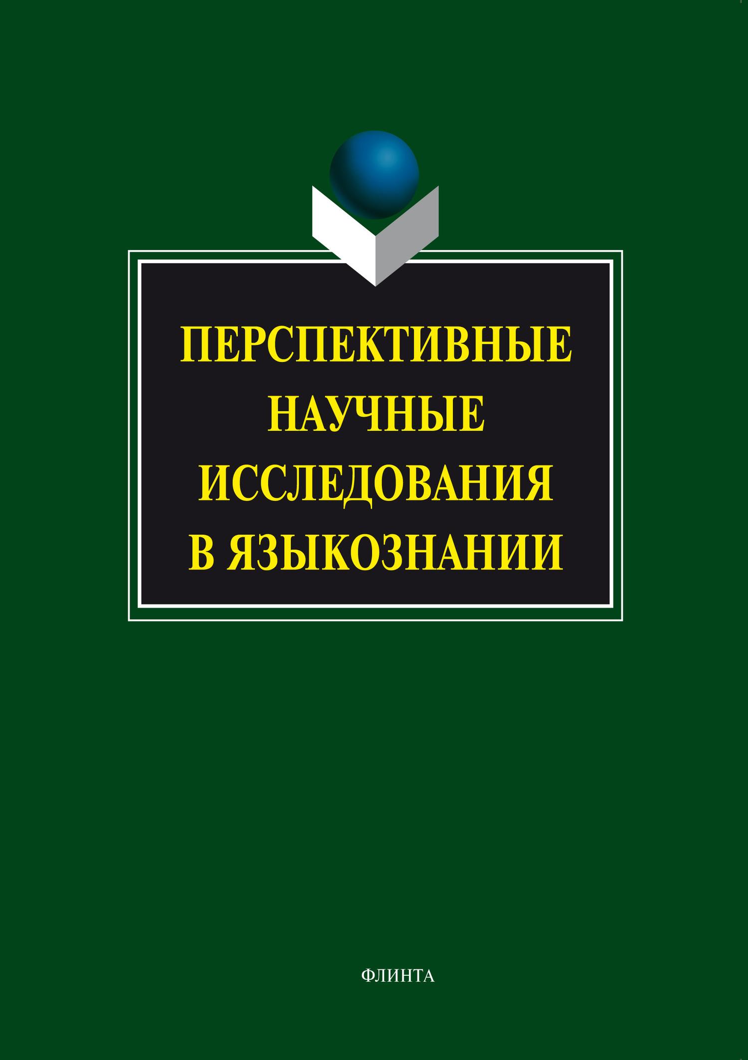 цена на Коллектив авторов Перспективные научные исследования в языкознании