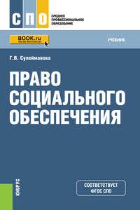 Г. В. Сулейманова - Право социального обеспечения