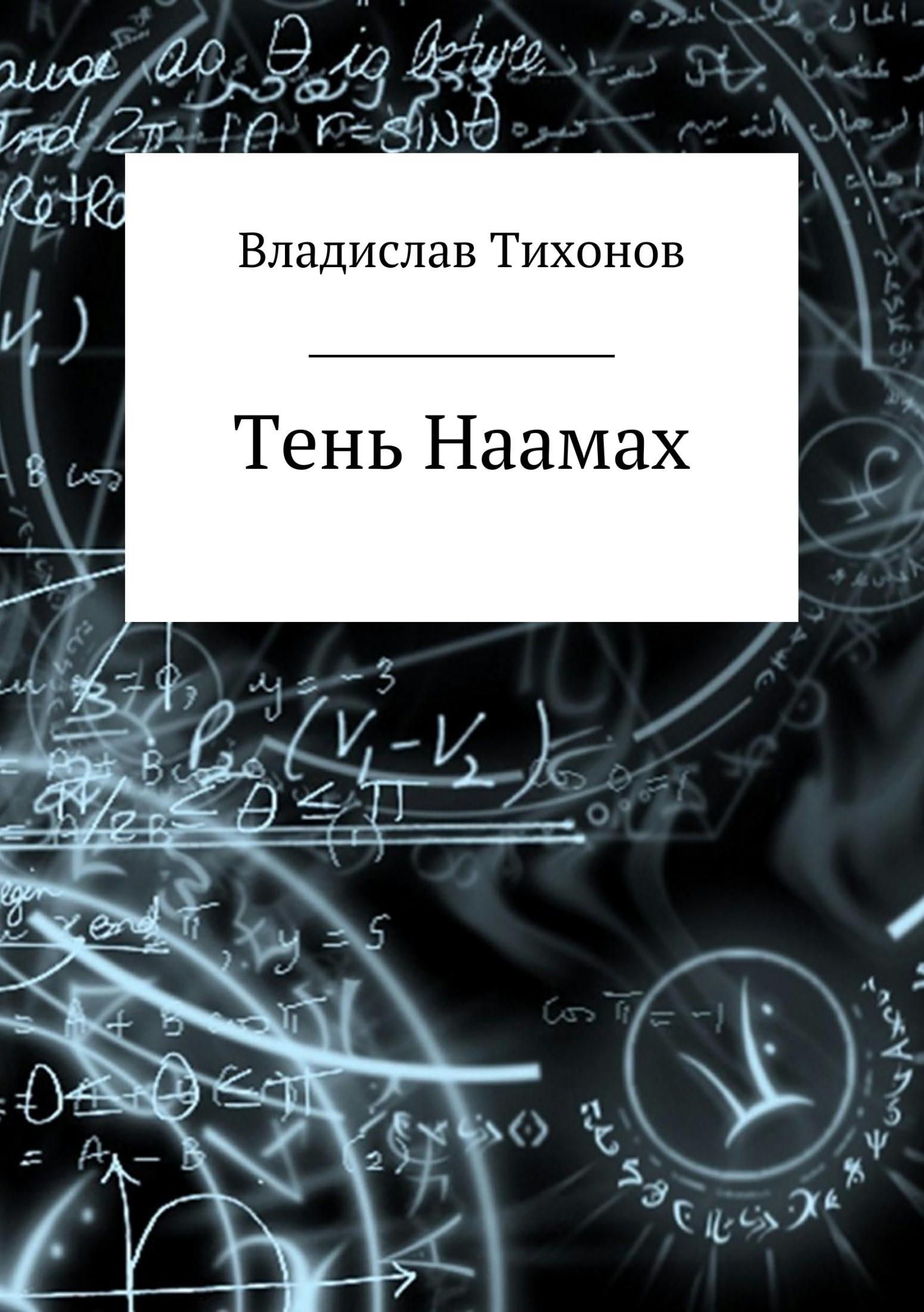 Владислав Георгиевич Тихонов Тень Наамах статуэтки