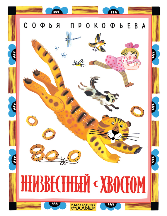 Софья Прокофьева - Неизвестный с хвостом