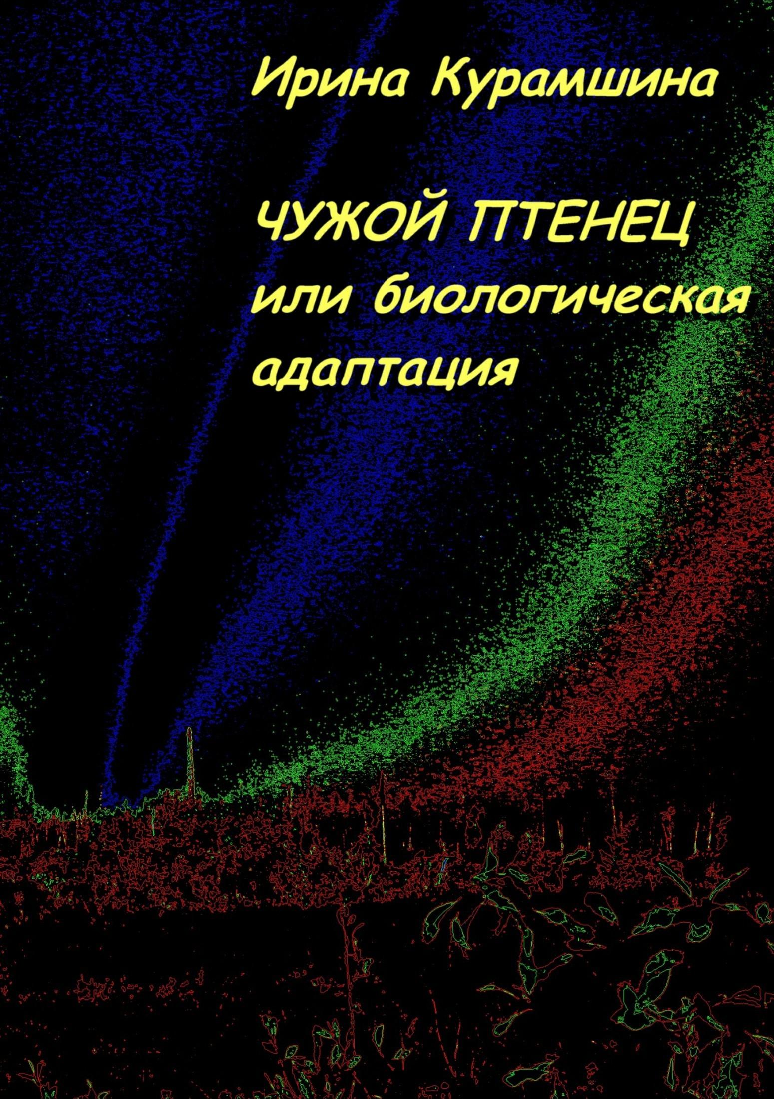 Ирина Курамшина бесплатно