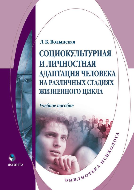 Л. Б. Волынская бесплатно