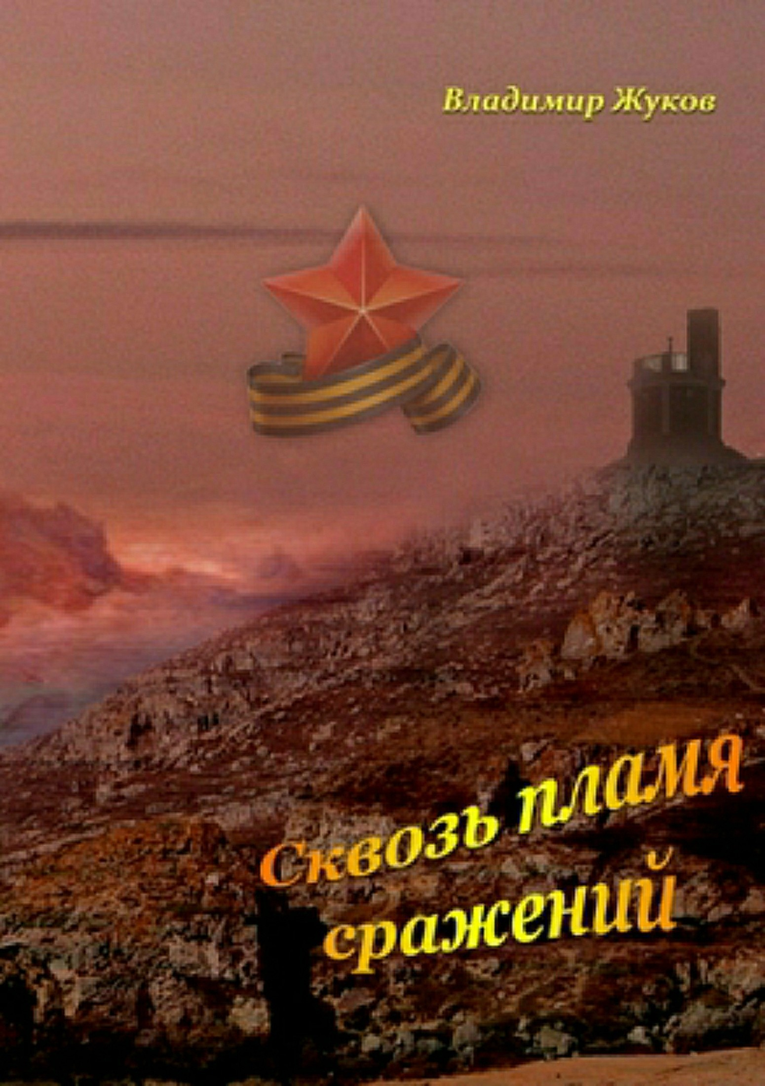 Владимир Александрович Жуков Сквозь пламя сражений