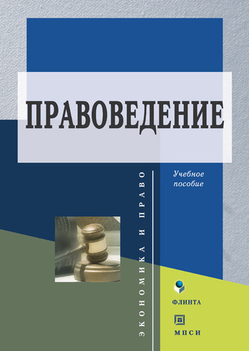 Коллектив авторов Правоведение. Учебное пособие