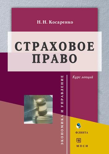 Н. Н. Косаренко Страховое право. Курс лекций