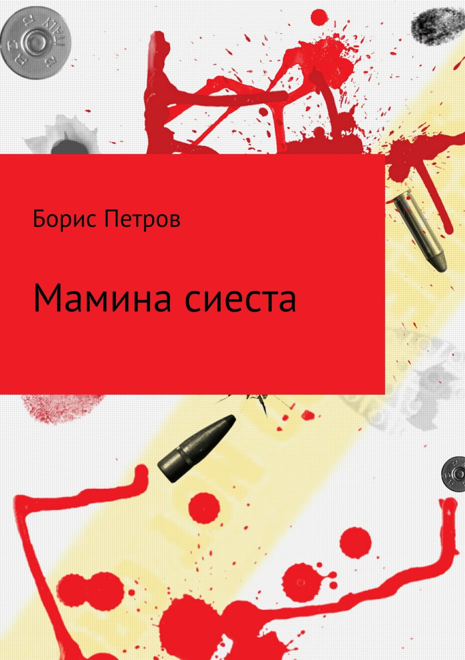 Борис Борисович Петров бесплатно