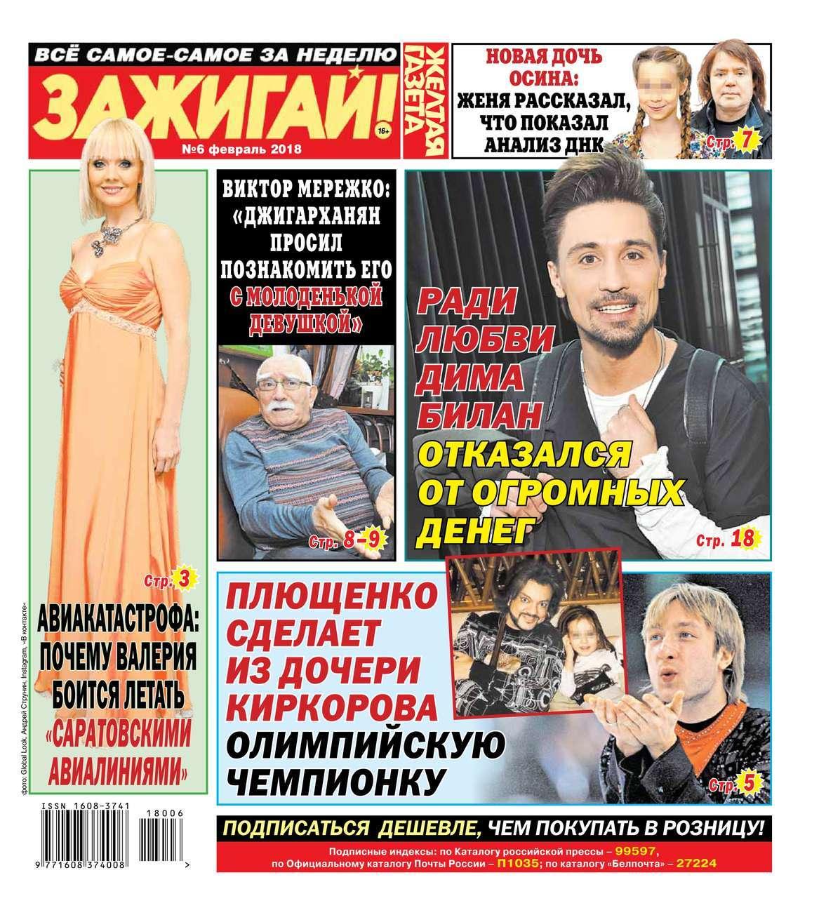 Желтая Газета. Зажигай! 06-2018