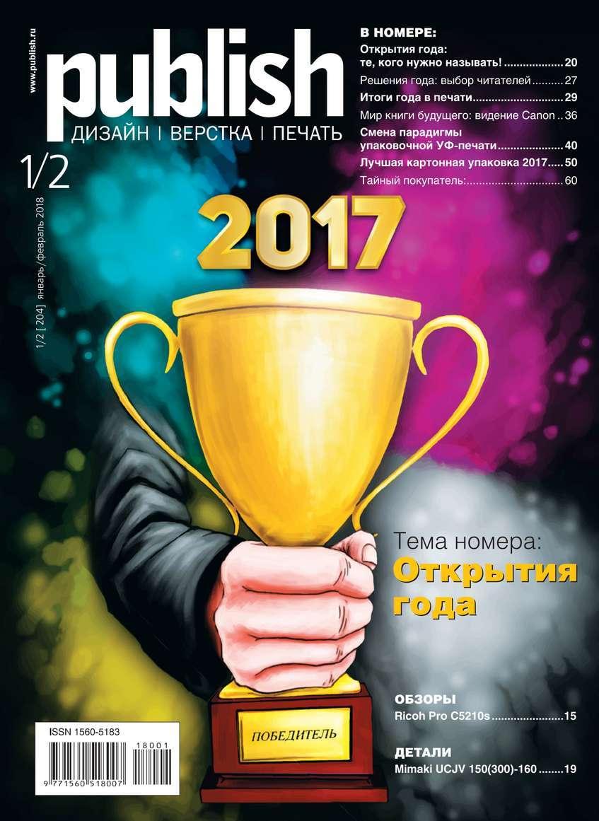все цены на Редакция журнала PUBLISH (Паблиш) Publish / Паблиш 01-02-2018 онлайн
