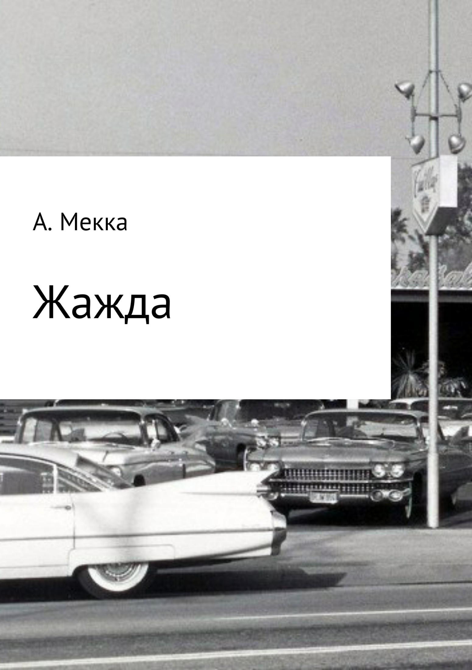 Фото - Алексей Витальевич Мекка Жажда алексей витальевич мекка сандалики