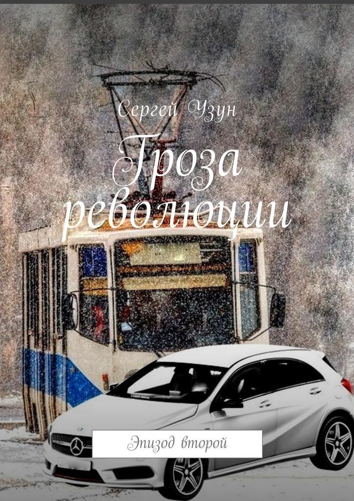 Сергей Узун - Гроза революции. Эпизод второй