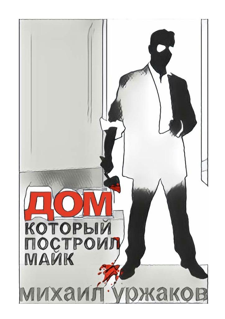Михаил Уржаков бесплатно