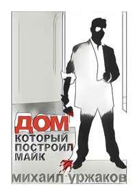 Михаил Уржаков - Дом, который построилМайк. Хроники Кулуангвы