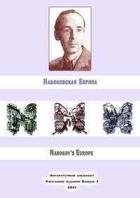 Евгений Лейзеров - Набоковская Европа