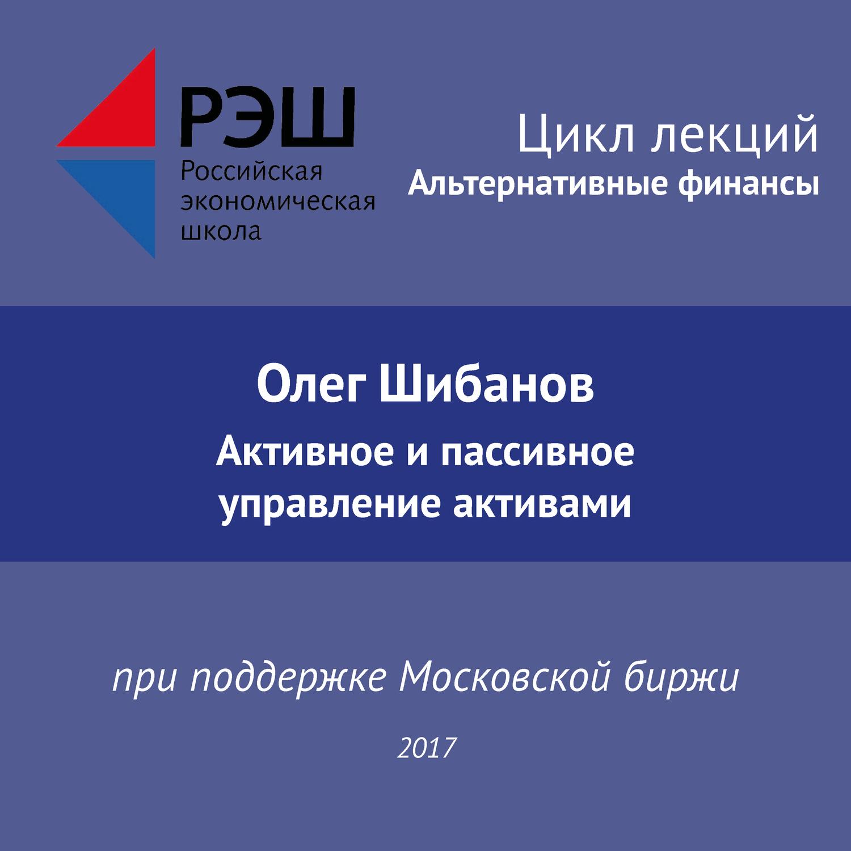 Олег Шибанов. Лекция №01 «Олег Шибанов. Активное и пассивное управление активами»