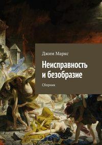 Джим Маркс - Неисправность ибезобразие. Сборник