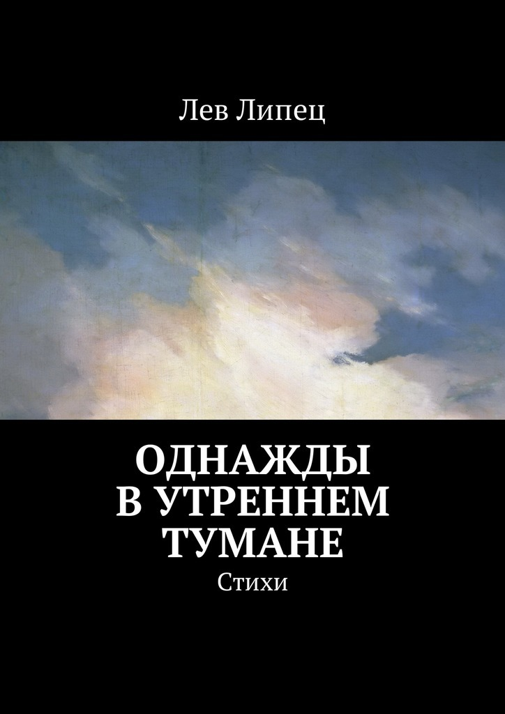 Лев Липец бесплатно