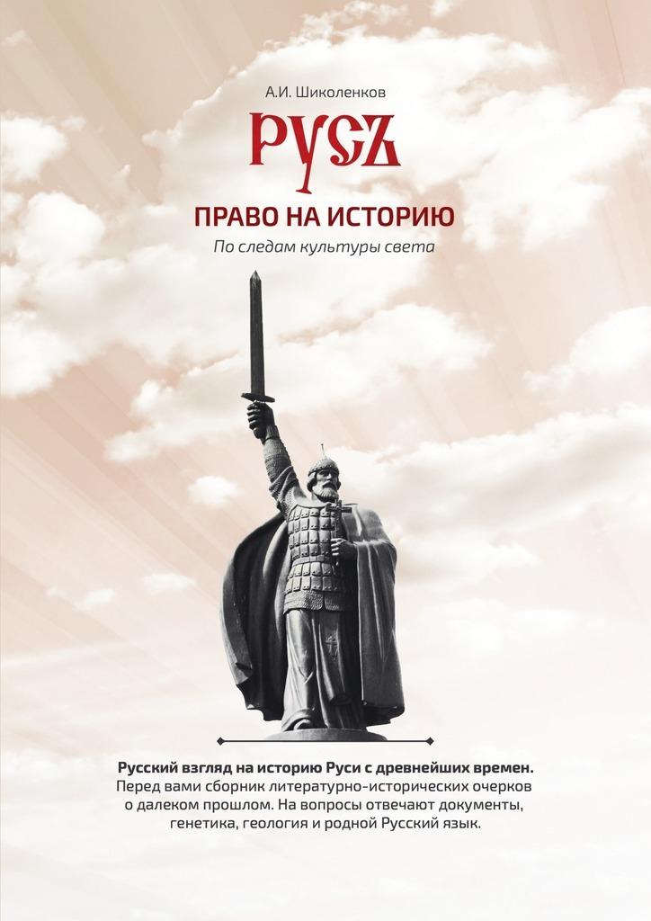 Александр Шиколенков - Русь. Право наисторию