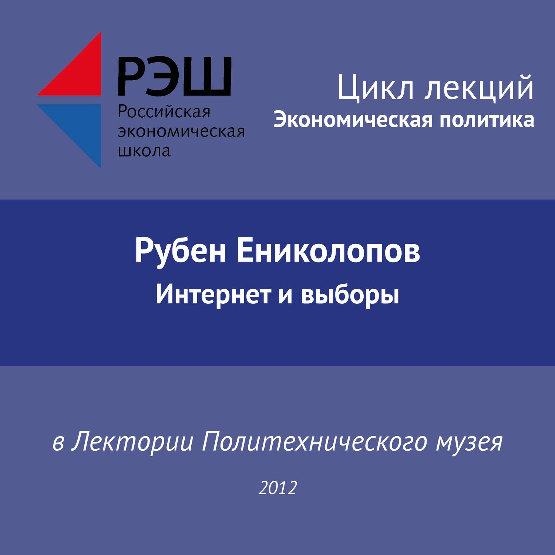 Рубен Ениколопов. Лекция №03 «Рубен Ениколопов. Интернет и выборы»
