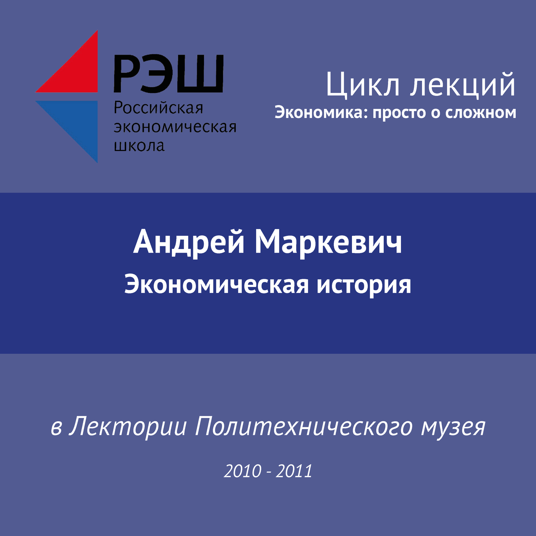 Андрей Маркевич. Лекция №03 «Экономическая история»