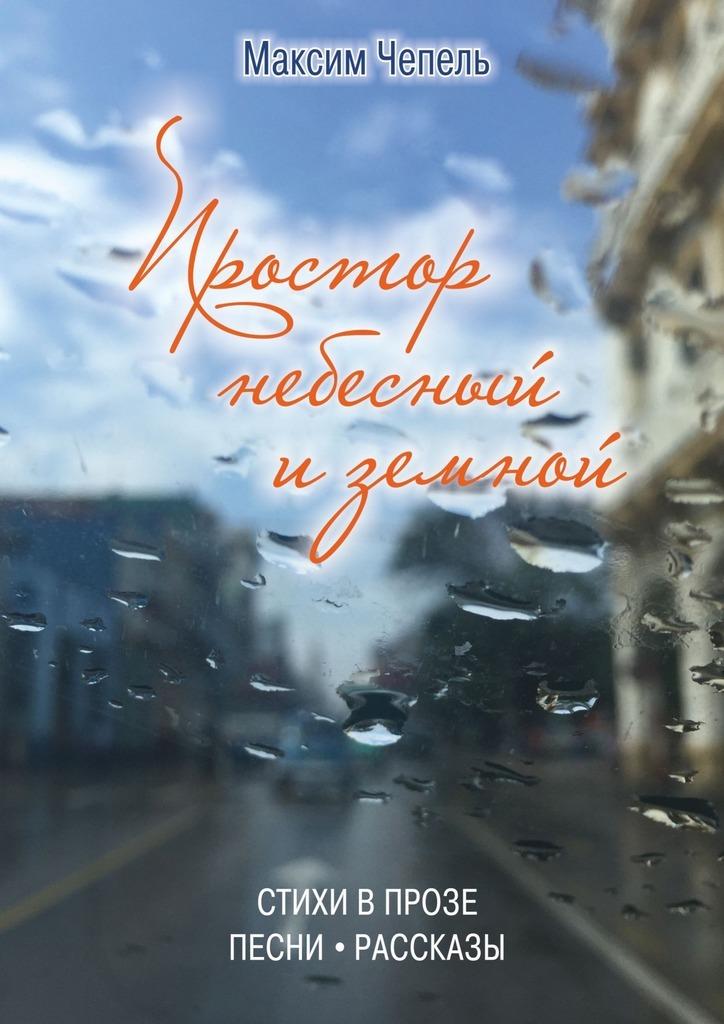 Максим Сергеевич Чепель Простор небесный и земной песни для вовы 308 cd