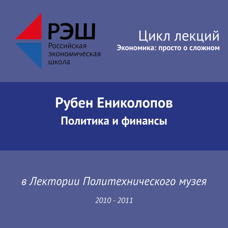 Рубен Ениколопов. Лекция №04 «Политика и финансы»