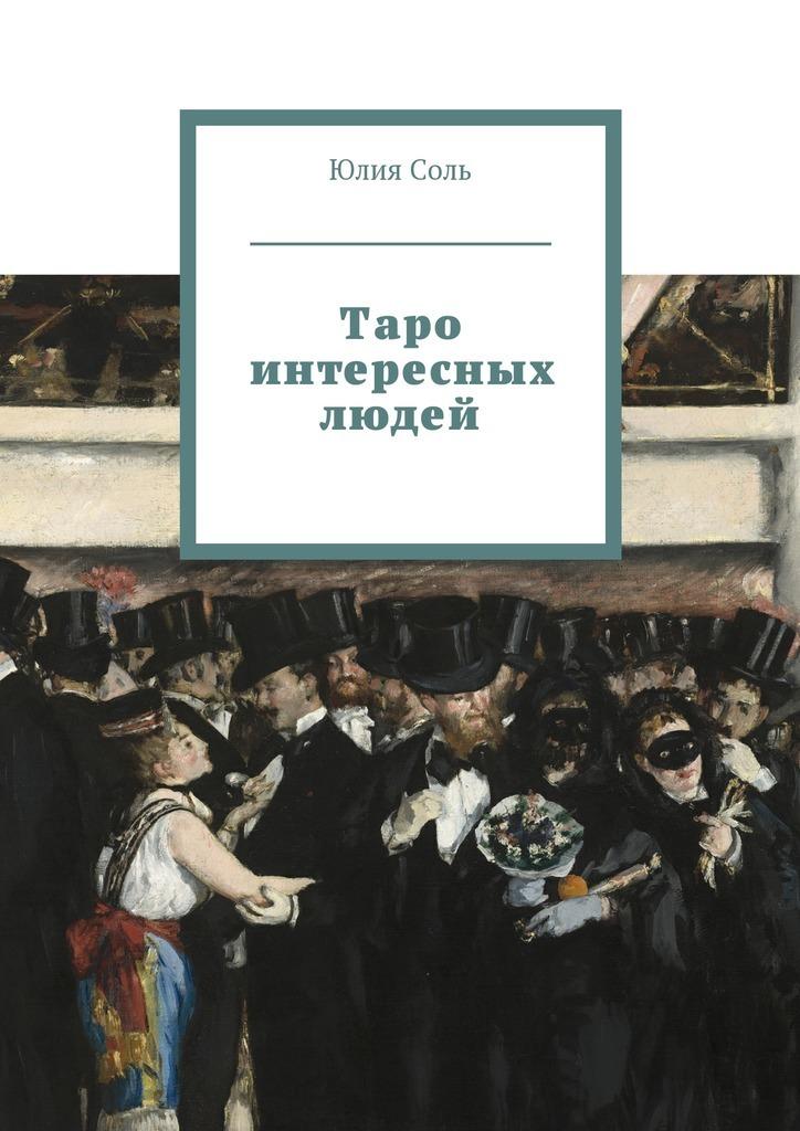 Юлия Соль - Таро интересных людей