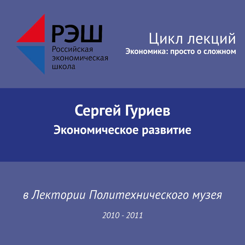 Сергей Гуриев. Лекция №06 «Экономическое развитие»