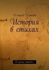 D`angelo Venecia - История в стихах. Впучину страсти…