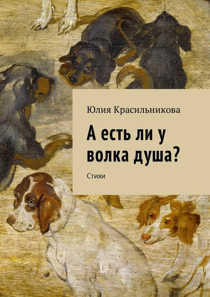 Юлия Красильникова бесплатно