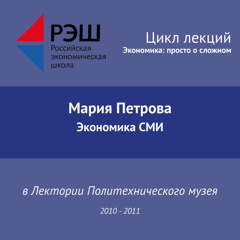 Мария Петрова. Лекция №07 «Экономика СМИ»