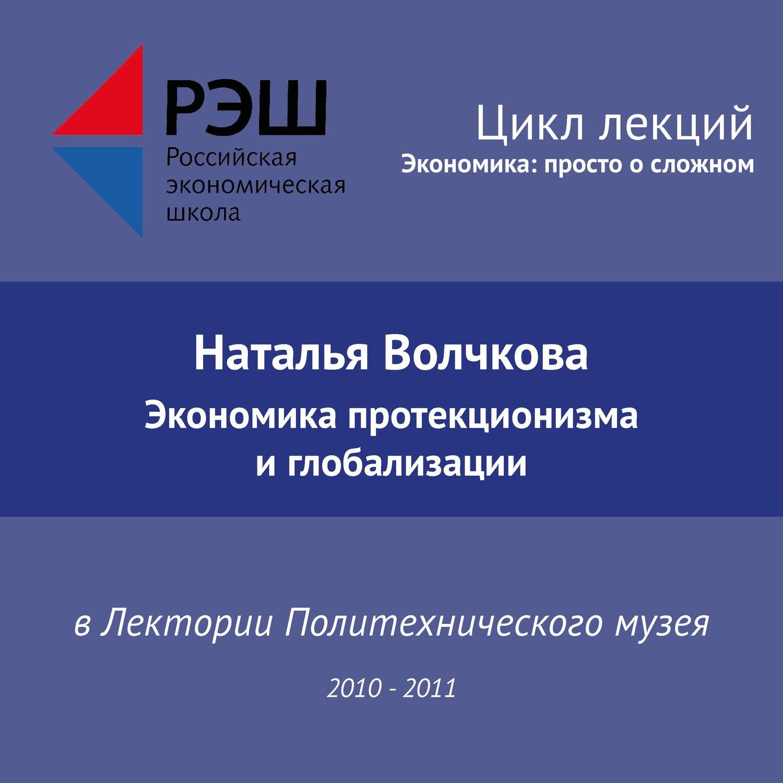 Наталья Волчкова. Лекция №08 «Экономика протекционизма и глобализации»