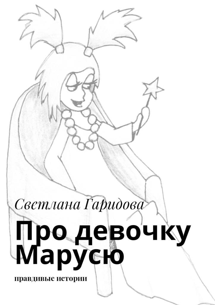 Светлана Анатольевна Гаридова бесплатно