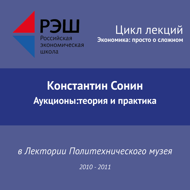 Константин Сонин. Лекция №10 «Аукционы:теория и практика»