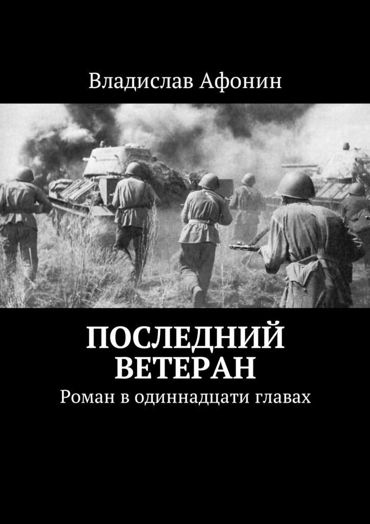 Владислав Афонин бесплатно