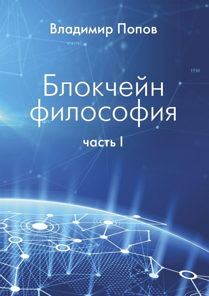 Владимир Попов - Блокчейн философия. Часть I