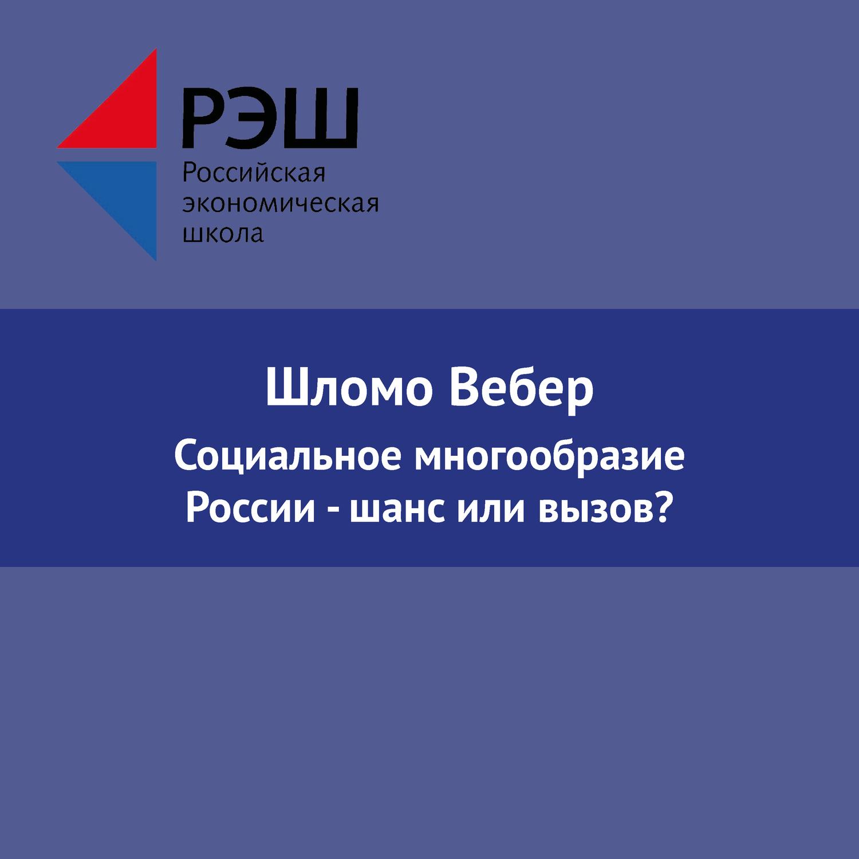 Шломо Вебер. Социальное многообразие России — шанс или вызов?